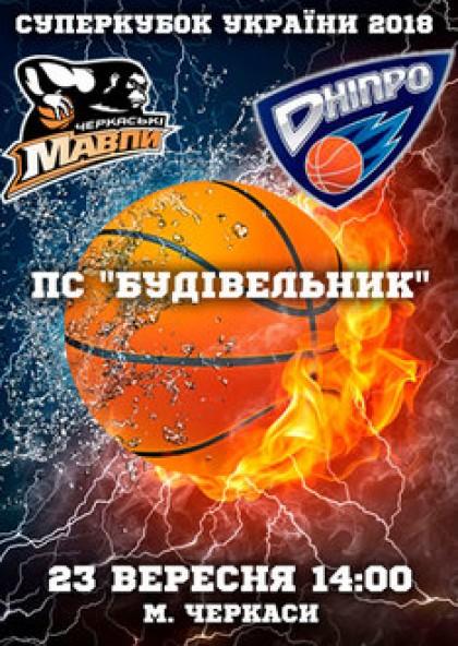 Суперкубок: «БК Черкаські Мавпи» — БК «Дніпро»